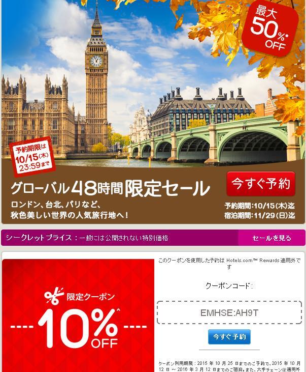 ホテルズドットコム ジャパン 最大50OFFグローバル48時間セール