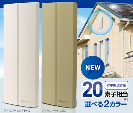 new-flat-antenna-main.jpg