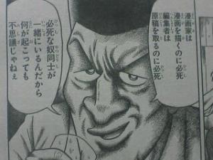 秋田書店 影村耐三