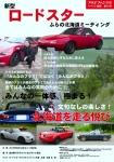 furami2015ポスターA3