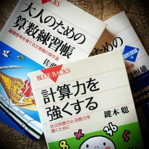 算数の本三冊