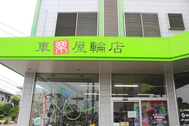 自転車屋 宮崎 自転車屋 : こちらがその写楽屋輪店さん。