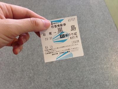 Ishigaki_2015_02_02.jpg