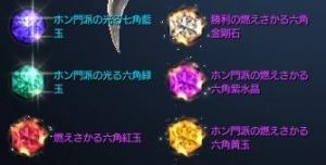 20150823宝石状況