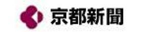 :京都新聞