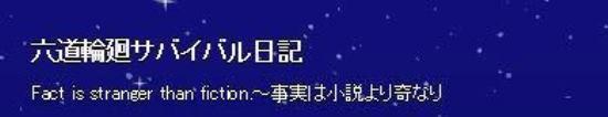 六道輪廻サバイバル日記