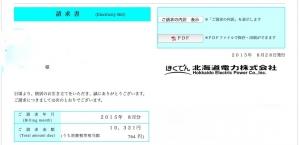 2015年8月分の電気代請求書