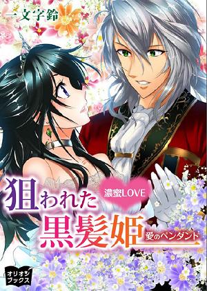 「濃蜜LOVE 狙われた黒髪姫 愛のペンダント」