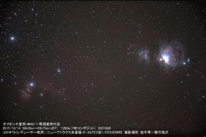 オリオン大星雲付近