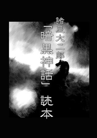 暗黒神話読本表紙150822ブログ