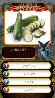この野菜は何?
