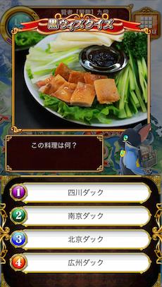 この料理は何?