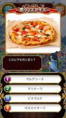 このピザを何と言う?