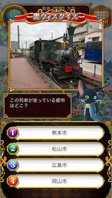 この列車が走っている都市はどこ?