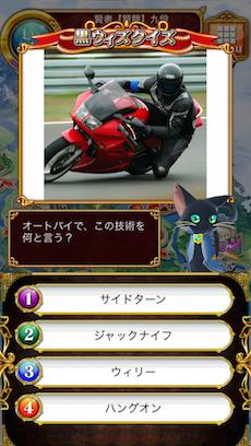 オートバイで、この技術を何と言う?