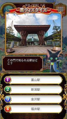 この門で知られる駅はどこ?
