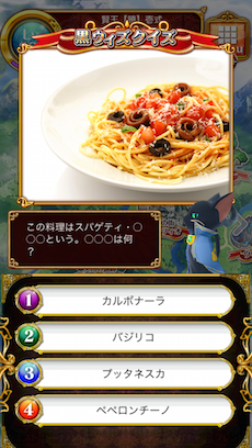 この料理はスパゲティ・◯◯◯という。◯◯◯は何?