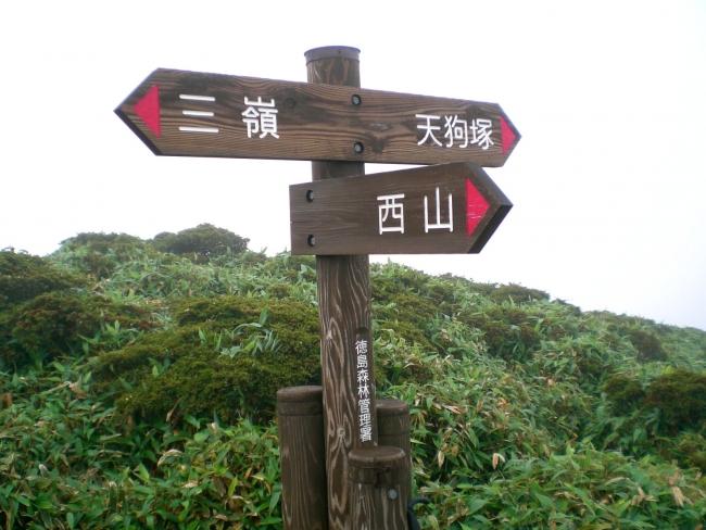 天狗塚ピクチャ 009