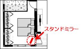 寝室ミラー考察_1