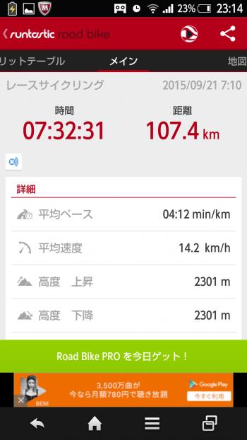 Screenshot_2015-09-22-23-14-39_convert_20150923180755.png