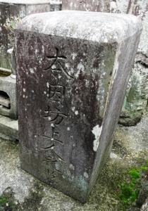 本因坊察元の墓