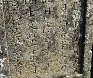 「本人坊」と刻まれた墓石