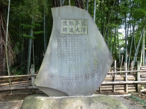 「渋沢平九郎追懐碑」