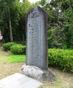 青淵由来之跡の碑