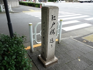 江戸桜通りの標柱