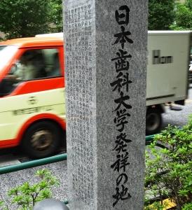 日本歯科大学発祥の地碑