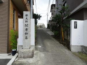 浄輪寺入口