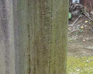 側面には亡くなった年である「正徳5年」の文字が刻まれています。