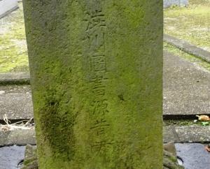 墓石の裏側に刻まれた昔尹の名
