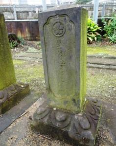 渋川敬尹の墓。戒名は「翠筠軒心空紹光居士」