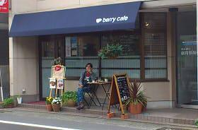 ベリーカフェ (1)