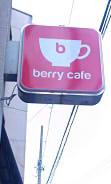 ベリーカフェ (2)