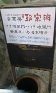 小田原 邪宗門 (7)