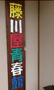 藤川青春館 (2)