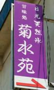 菊水苑 (1)