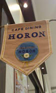 CAFE DINING HORON (1)