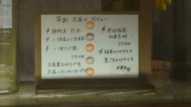お茶々 (3)
