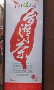 県雲茶倉 (2)