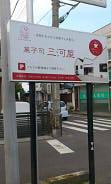三河屋 (2)