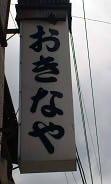 おきなや (2)