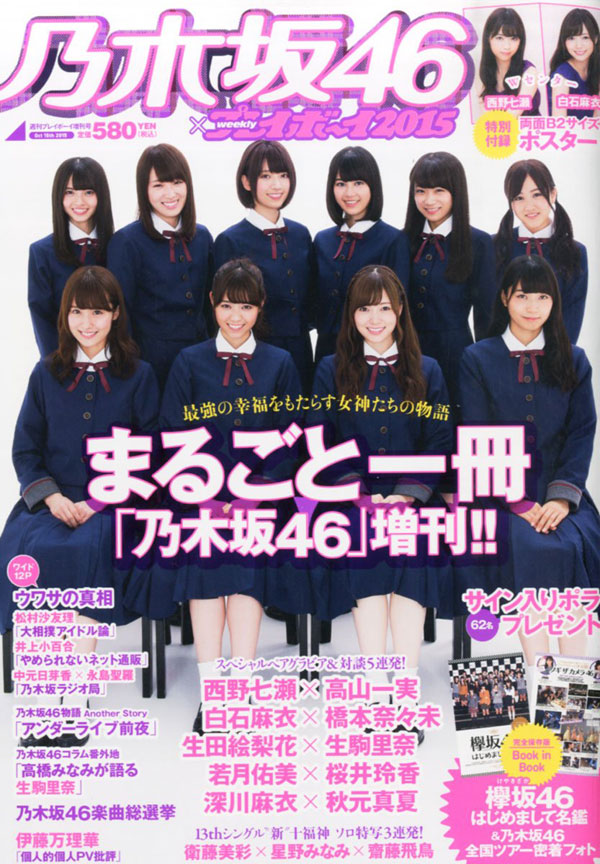 乃木坂46×週刊プレイボーイ2015