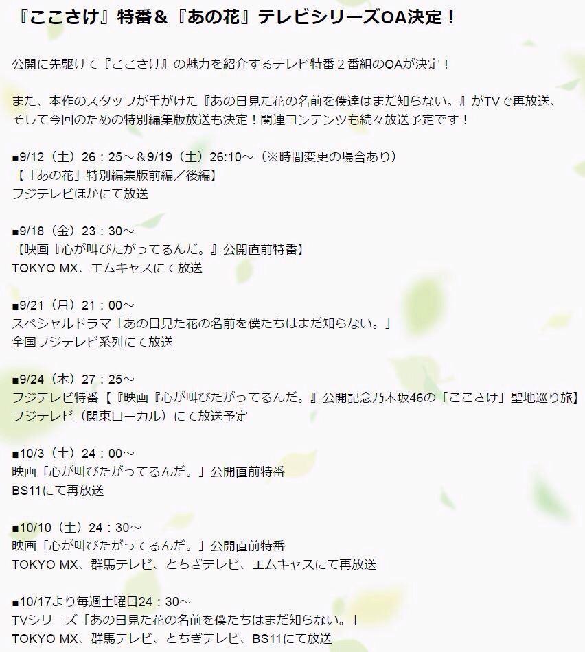 乃木坂46の「ここさけ」聖地巡り旅