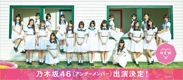 東北ドリームコレクション2015 乃木坂46(アンダーメンバー)