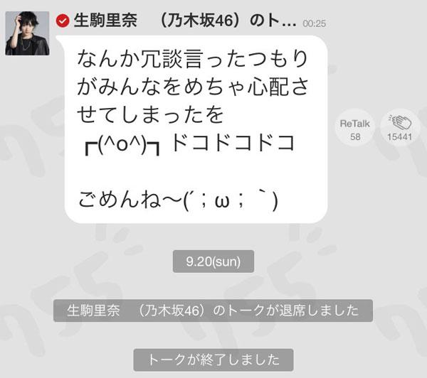 生駒里奈755