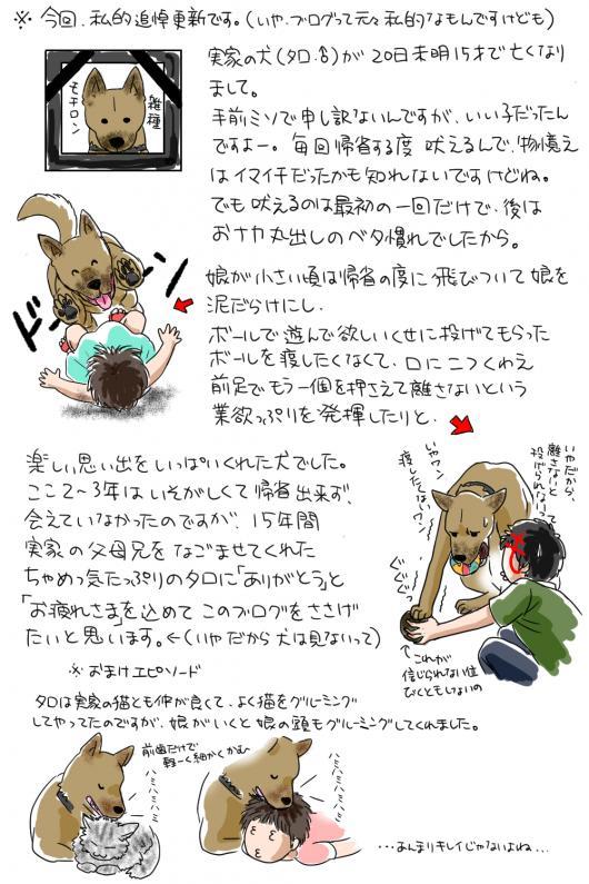 タロ_convert_20150922193610
