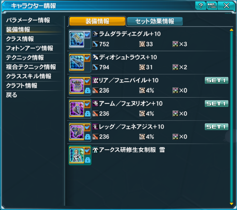 pso20150829_234620_001.png
